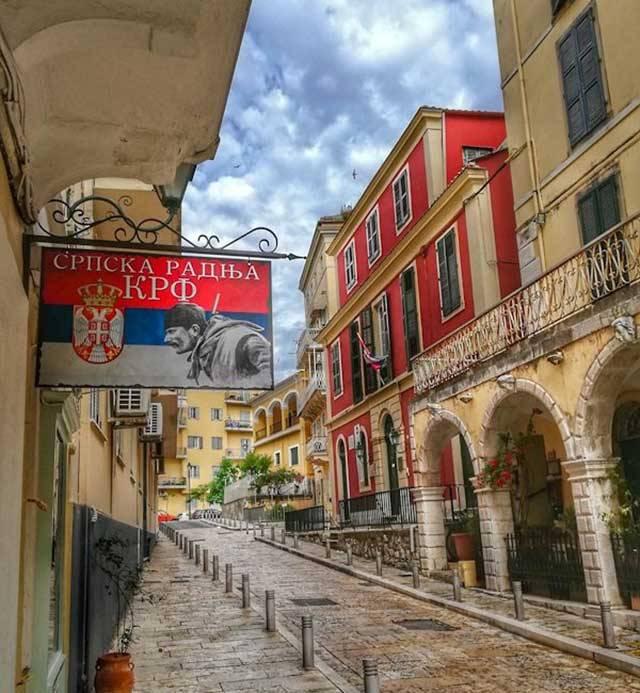 Serbian Museum Corfu | Association of Corfu Travel Agents
